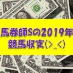 2020年競馬収支