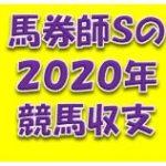 2020年収支最終